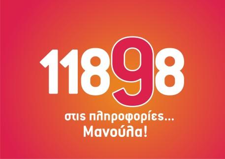 logo 11898 RGB