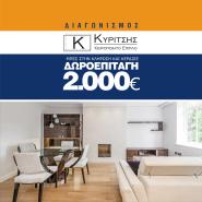 Diagvnismos Kyritsis 1000χ1000